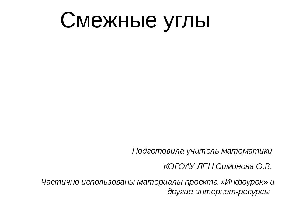 Смежные углы Подготовила учитель математики КОГОАУ ЛЕН Симонова О.В., Частичн...