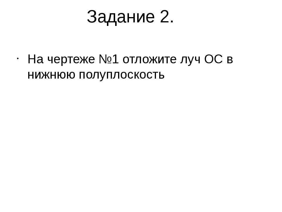 Задание 2. На чертеже №1 отложите луч ОС в нижнюю полуплоскость