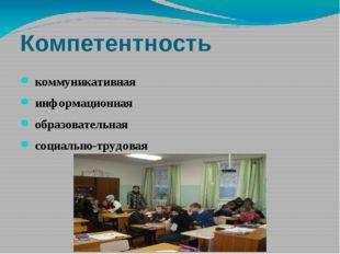 Компетентность коммуникативная информационная образовательная социально-тр