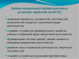 Задачи внеурочной деятельности в условиях перехода на ФГОС выявление интересо