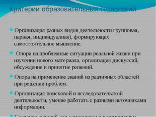 Критерии образовательных технологий Организация разных видов деятельности гру