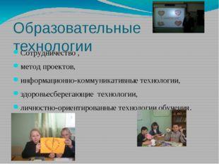 Образовательные технологии Сотрудничество , метод проектов, информационно-ком