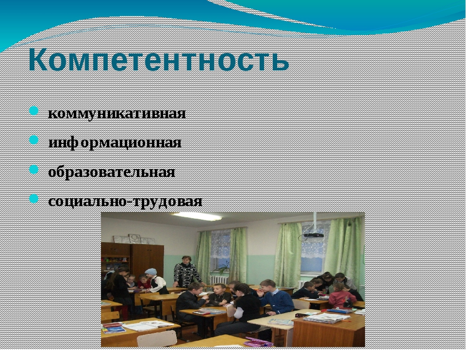 Компетентность коммуникативная информационная образовательная социально-тр...