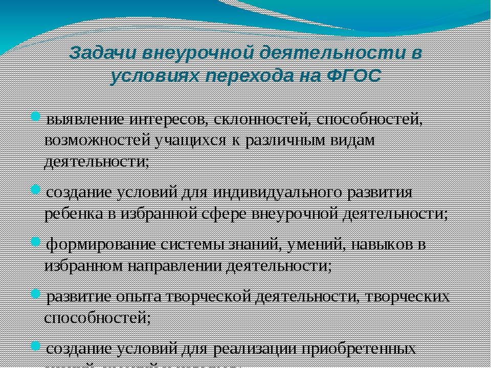 Задачи внеурочной деятельности в условиях перехода на ФГОС выявление интересо...