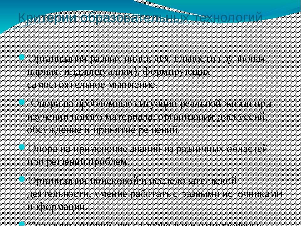 Критерии образовательных технологий Организация разных видов деятельности гру...