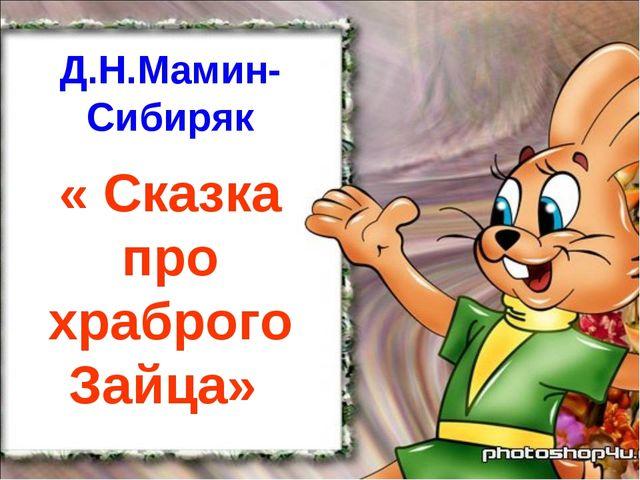 Д.Н.Мамин-Сибиряк « Сказка про храброго Зайца»