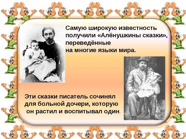 Самую широкую известность получили «Алёнушкины сказки», переведённые на многи...