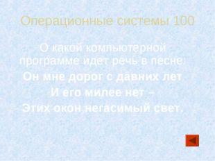 Операционные системы 100 О какой компьютерной программе идет речь в песне: Он