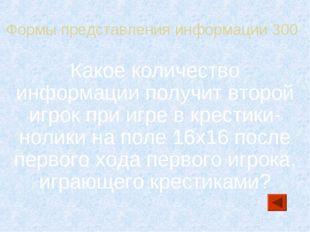 Формы представления информации 300 Какое количество информации получит второй