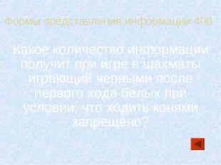 Формы представления информации 400 Какое количество информации получит при иг