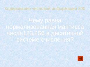 Кодирование числовой информации 200 Чему равна нормализованная мантисса числа