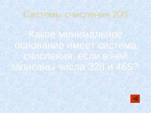 Системы счисления 200 Какое минимальное основание имеет система счисления, ес