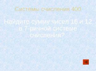 Системы счисления 400 Найдите сумму чисел 16 и 12 в 7-ричной системе счисления?