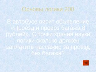 Основы логики 200 В автобусе висит объявление «Проезд и провоз багажа 8 рубле