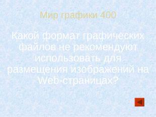 Мир графики 400 Какой формат графических файлов не рекомендуют использовать д