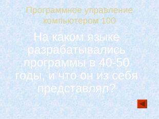 Программное управление компьютером 100 На каком языке разрабатывались програм