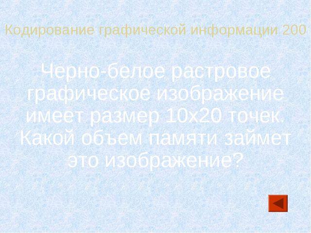 Кодирование графической информации 200 Черно-белое растровое графическое изоб...