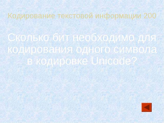 Кодирование текстовой информации 200 Сколько бит необходимо для кодирования о...