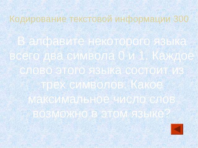 Кодирование текстовой информации 300 В алфавите некоторого языка всего два си...
