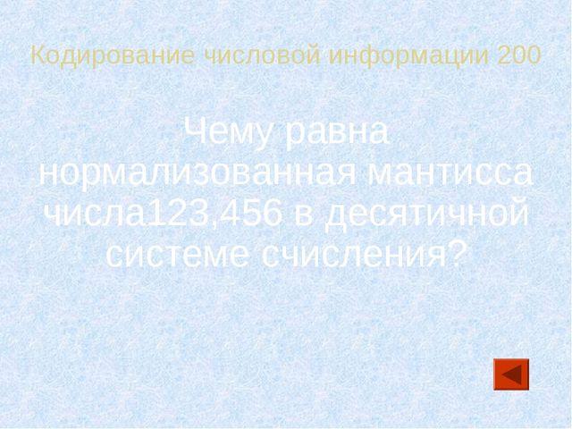 Кодирование числовой информации 200 Чему равна нормализованная мантисса числа...