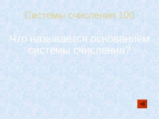 Системы счисления 100 Что называется основанием системы счисления?