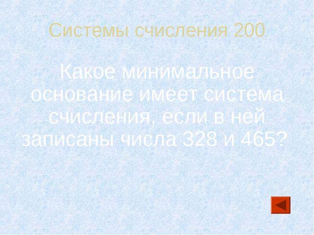 Системы счисления 200 Какое минимальное основание имеет система счисления, ес...