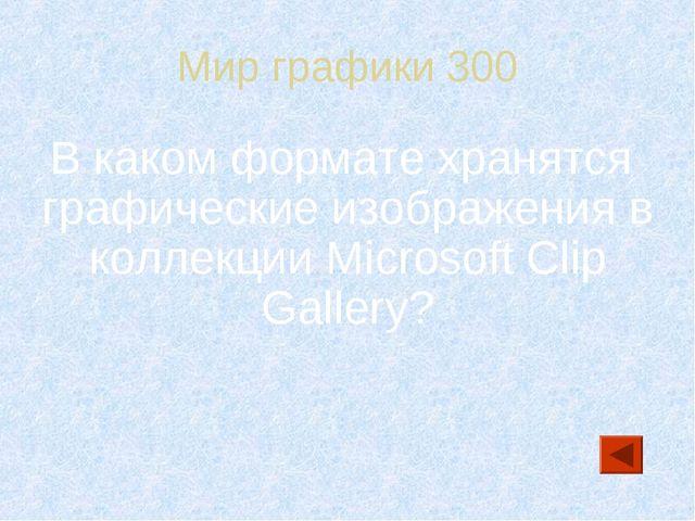 Мир графики 300 В каком формате хранятся графические изображения в коллекции...