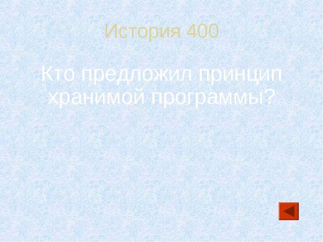 История 400 Кто предложил принцип хранимой программы?