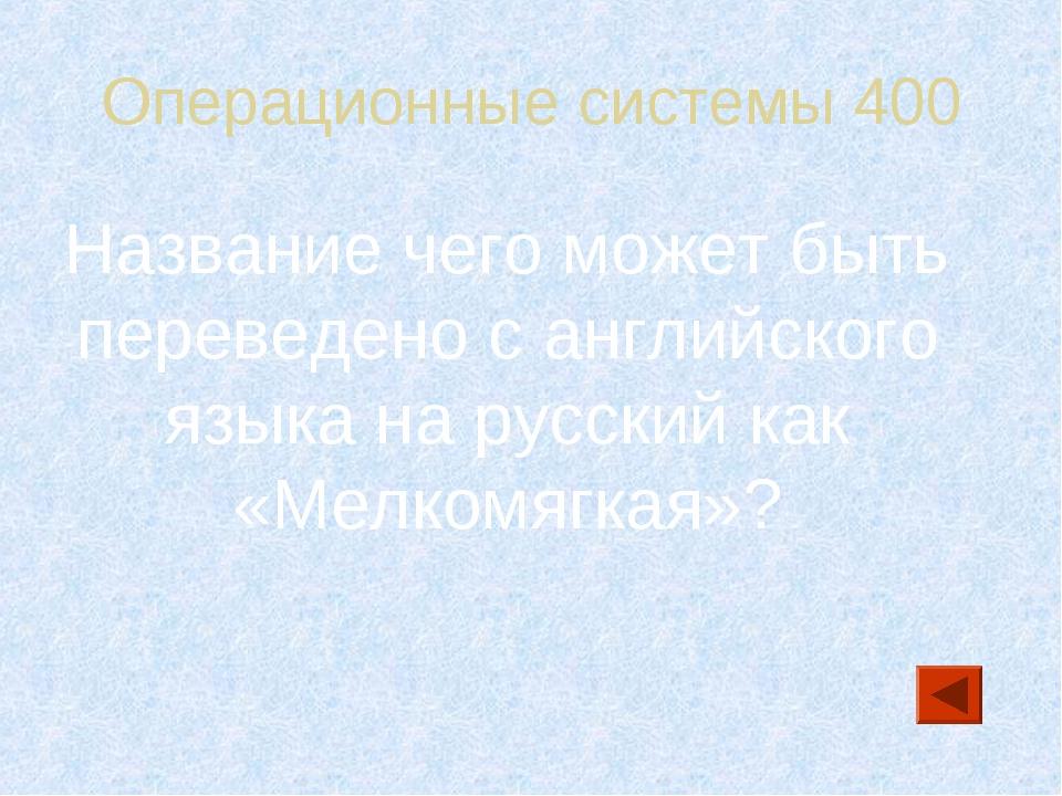 Операционные системы 400 Название чего может быть переведено с английского яз...