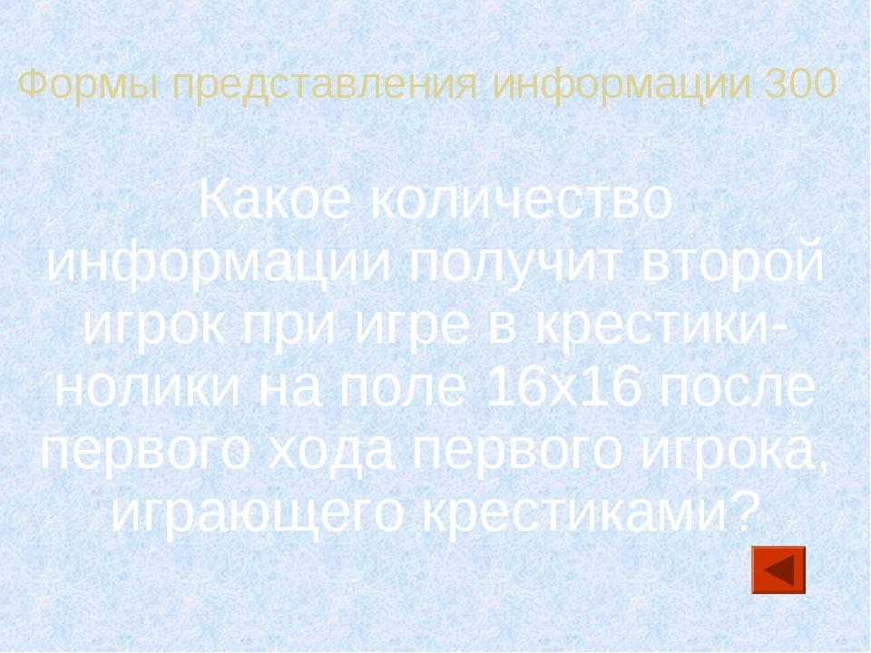 Формы представления информации 300 Какое количество информации получит второй...