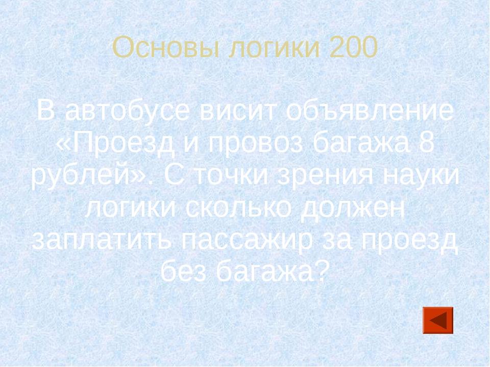 Основы логики 200 В автобусе висит объявление «Проезд и провоз багажа 8 рубле...