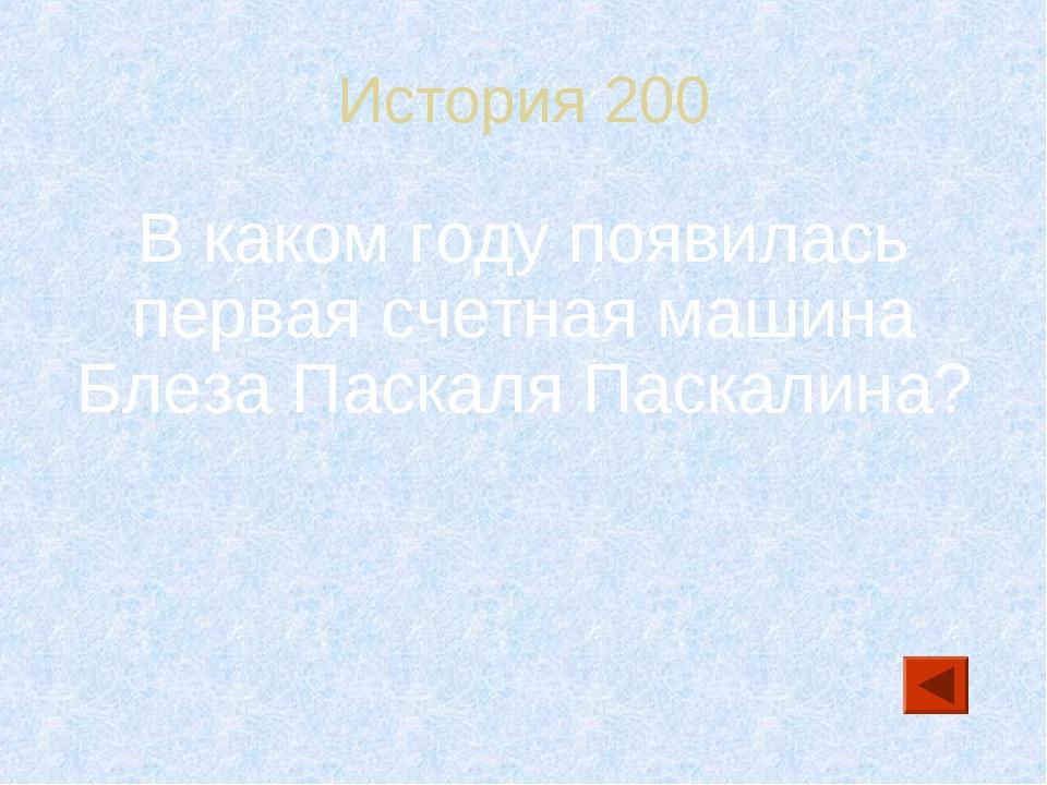 История 200 В каком году появилась первая счетная машина Блеза Паскаля Паскал...