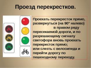 Проезд перекрестков. Проехать перекресток прямо, развернуться (на 90° налево)
