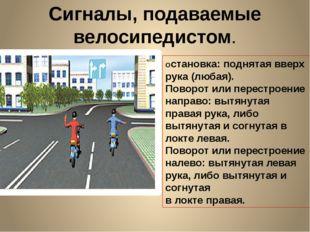 Сигналы, подаваемые велосипедистом. Остановка: поднятая вверх рука (любая). П