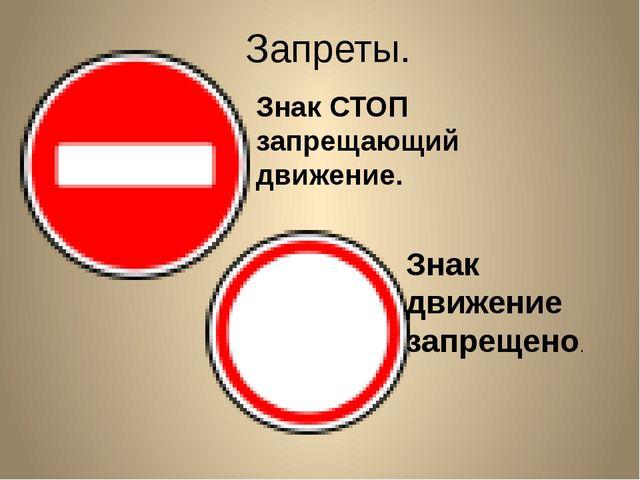 Запреты. Знак СТОП запрещающий движение. Знак движение запрещено.