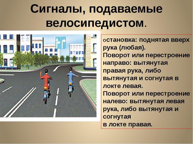 Сигналы, подаваемые велосипедистом. Остановка: поднятая вверх рука (любая). П...