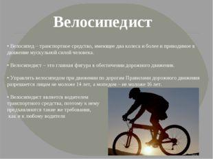 Велосипедист • Велосипед – транспортное средство, имеющее два колеса и более