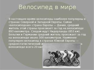 Велосипед в мире В настоящее время велосипеды наиболее популярны в странахСе