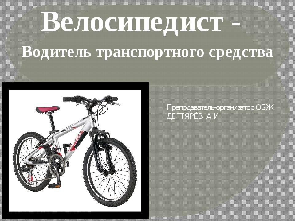 Велосипедист - Водитель транспортного средства Преподаватель-организатор ОБЖ...