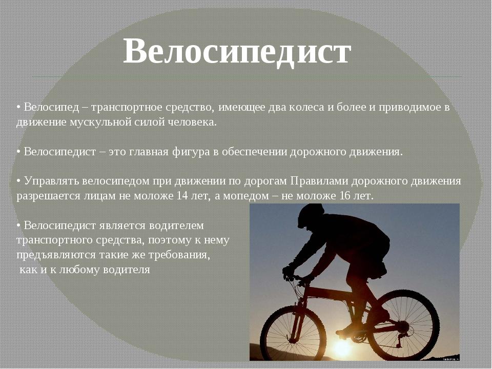 Велосипедист • Велосипед – транспортное средство, имеющее два колеса и более...