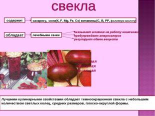 содержит обладает сахарозу, соли(К, F. Mg. Fe. Co) витамины(С, В, РР, фолиеву