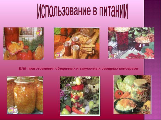 Для приготовления обеденных и закусочных овощных консервов