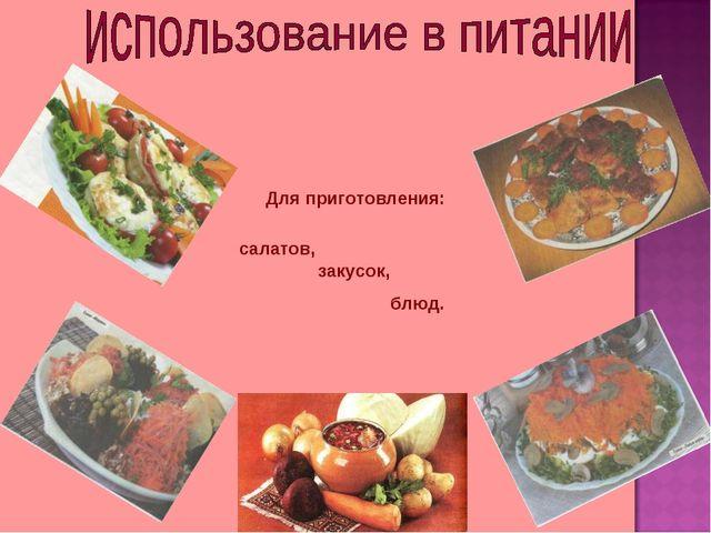 Для приготовления: салатов, закусок, блюд.