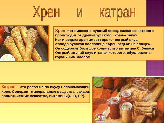 Хрен – это исконно русский овощ, название которого происходит от древнерусско...