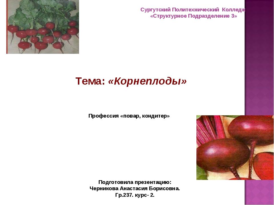 Сургутский Политехнический Колледж «Структурное Подразделение 3» Тема: «Корне...
