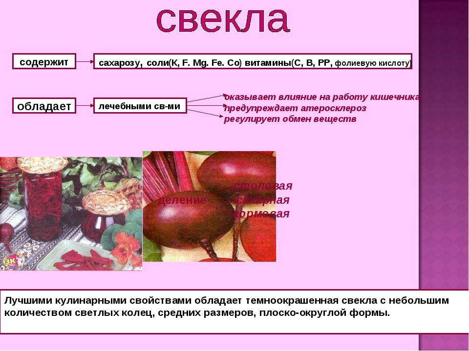 содержит обладает сахарозу, соли(К, F. Mg. Fe. Co) витамины(С, В, РР, фолиеву...