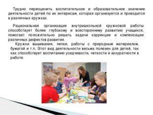 Трудно переоценить воспитательное и образовательное значение деятельности дет