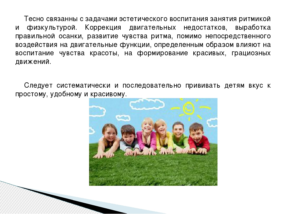 Тесно связанны с задачами эстетического воспитания занятия ритмикой и физкуль...