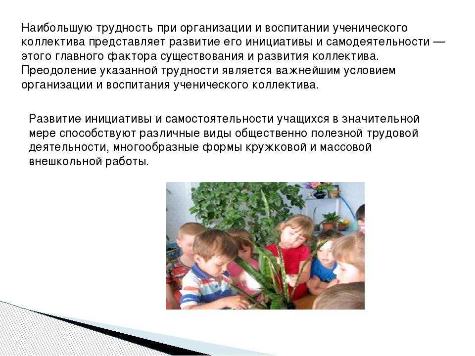 Наибольшую трудность при организации и воспитании ученического коллектива пре...
