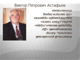 Виктор Петрович Астафьев Известный российский писатель. Автор произведений: «